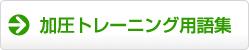 加圧トレーニング用語集